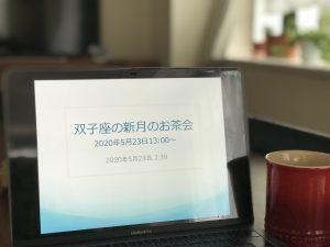【双子座新月のお茶会&瞑想会・お客様の声】